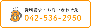 042-536-2950