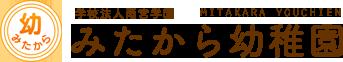 立川市若葉町の幼稚園「学校法人雨宮学園 みたから幼稚園」